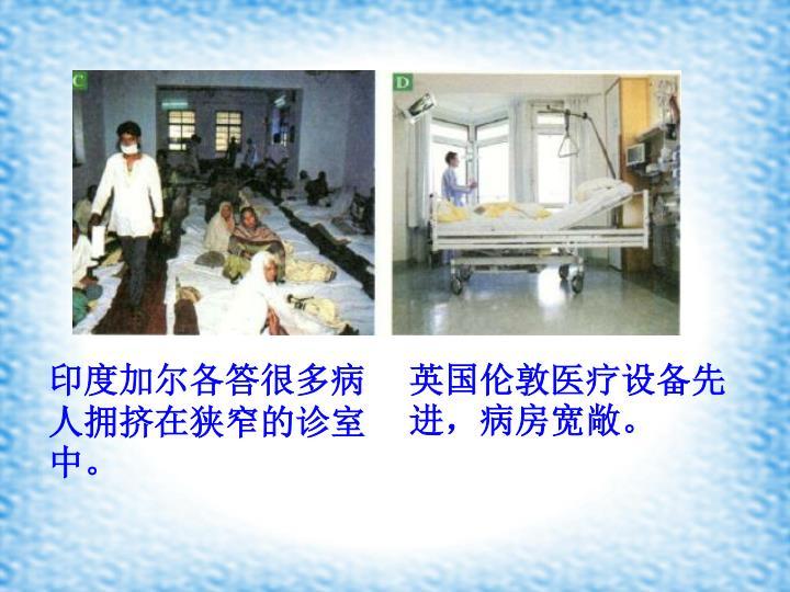印度加尔各答很多病人拥挤在狭窄的诊室中。