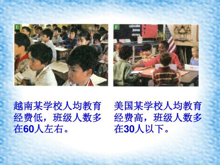 越南某学校人均教育经费低,班级人数多在