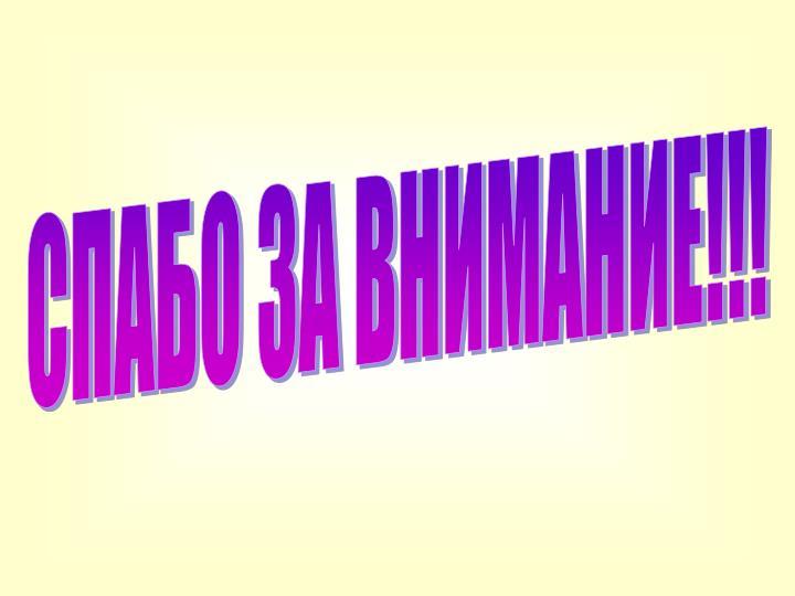 СПАБО ЗА ВНИМАНИЕ!!!