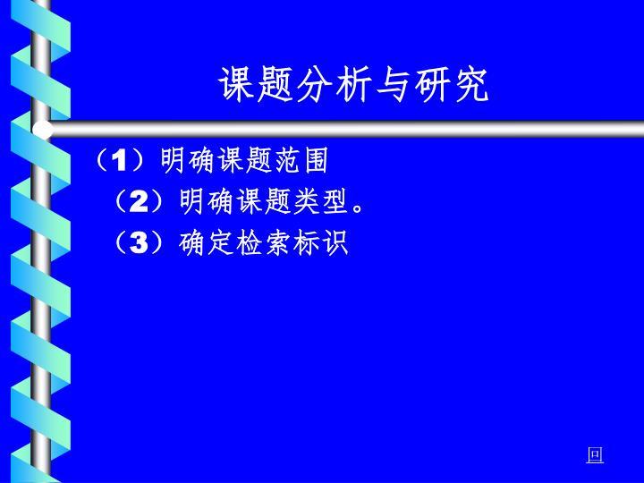 课题分析与研究