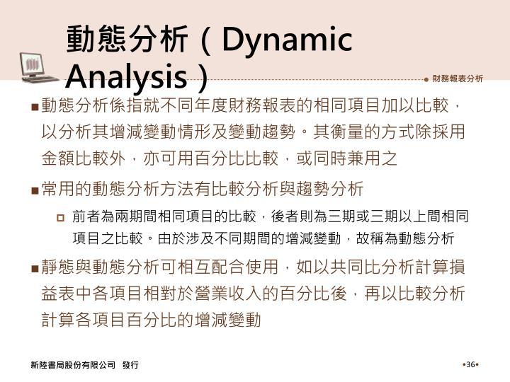 動態分析(
