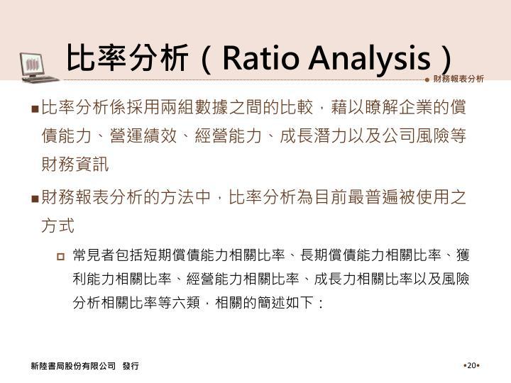 比率分析(