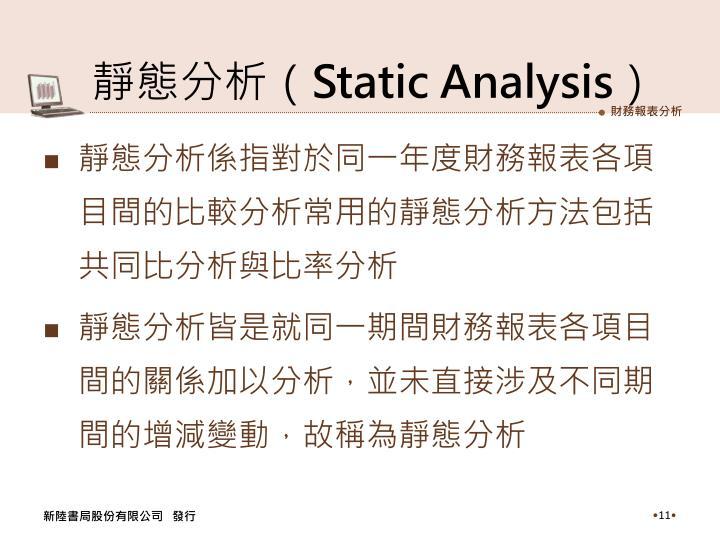靜態分析(
