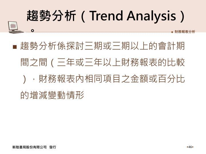 趨勢分析(