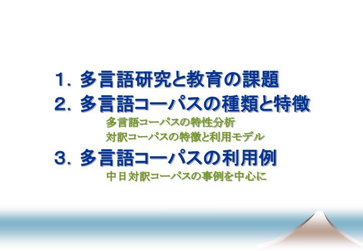 1.多言語研究と教育の課題