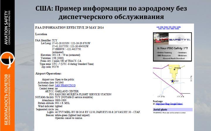 США: Пример информации по аэродрому без диспетчерского обслуживания