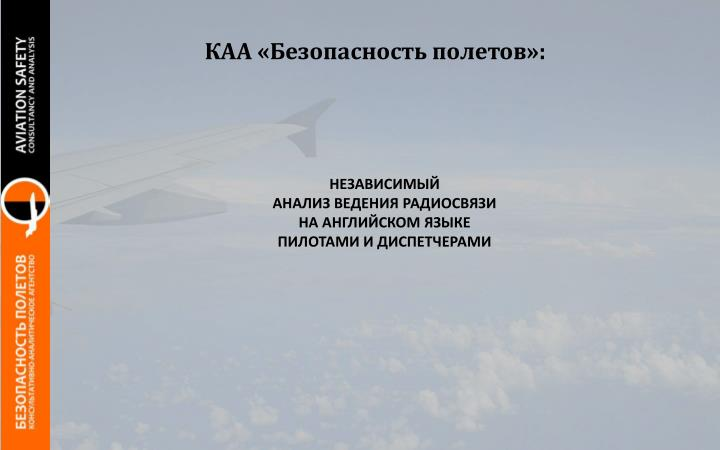 КАА «Безопасность полетов»: