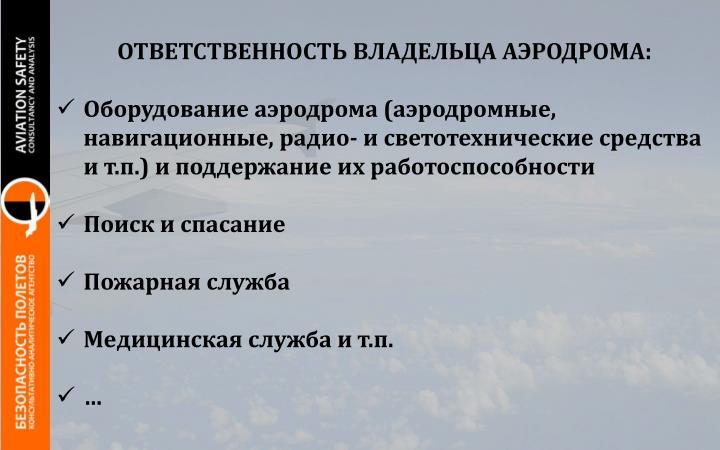 ОТВЕТСТВЕННОСТЬ ВЛАДЕЛЬЦА АЭРОДРОМА: