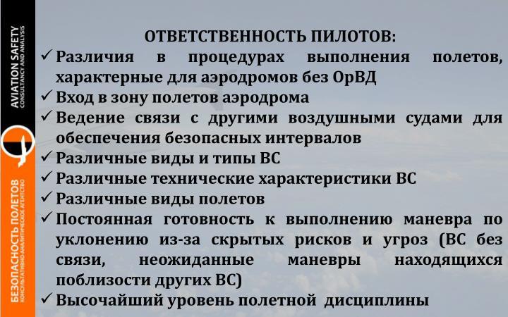 ОТВЕТСТВЕННОСТЬ ПИЛОТОВ: