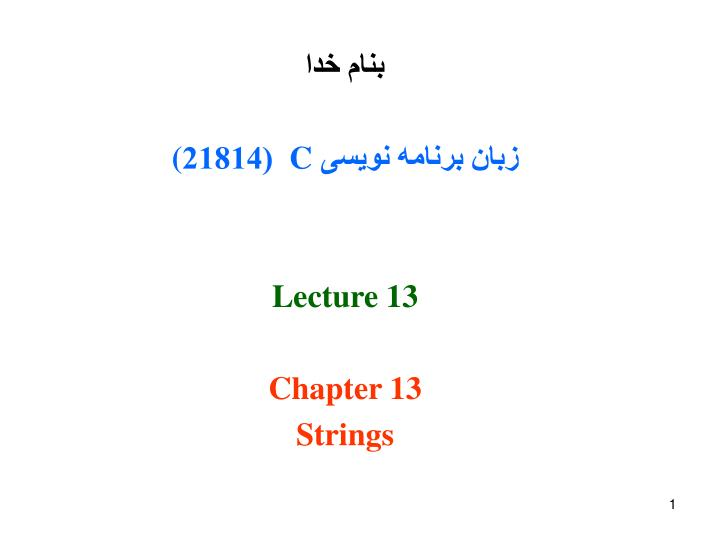 c 21814 lecture 13 chapter 13 strings