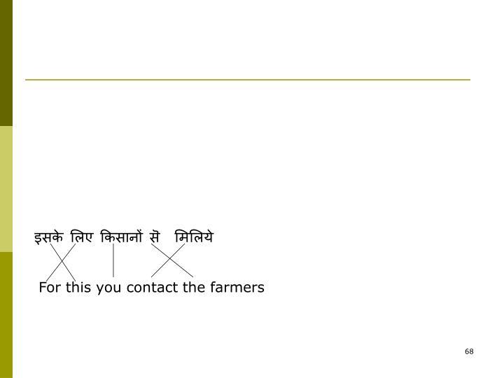 इसके लिए किसानों सॆ