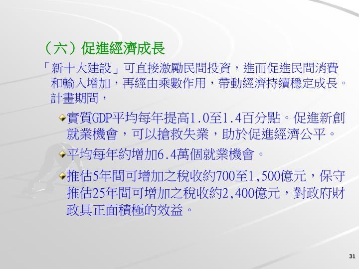 (六)促進經濟成長