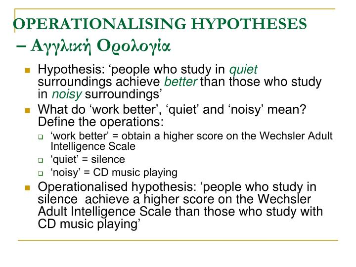 OPERATIONALISING HYPOTHESES