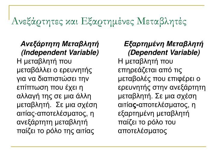 Ανεξάρτητες και Εξαρτημένες Μεταβλητές