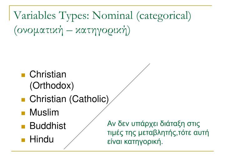 Variables Types: Nominal