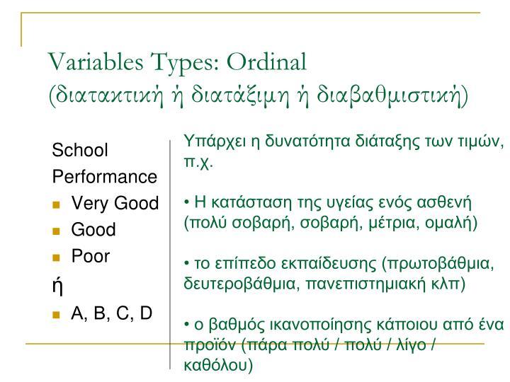 Variables Types: Ordinal