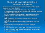 the out of court settlement of e commerce disputes