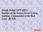 joseph stalin 1879 1953 premier of the former soviet union supreme commander of the red army