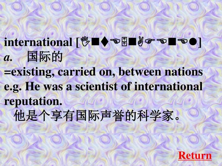 international [