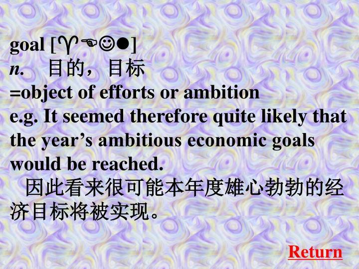 goal [