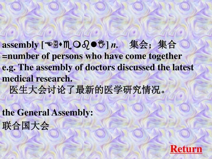 assembly [