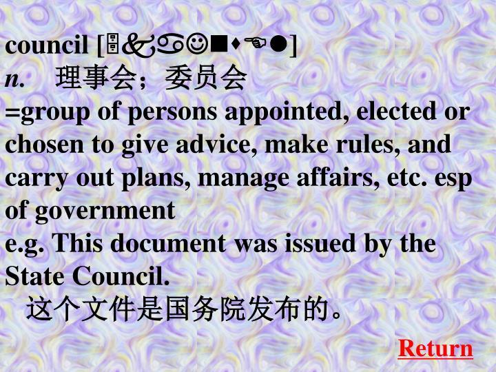 council [
