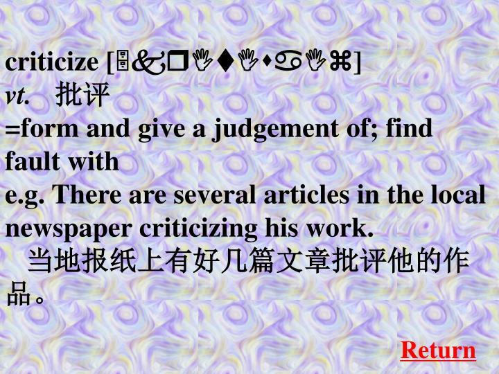 criticize [