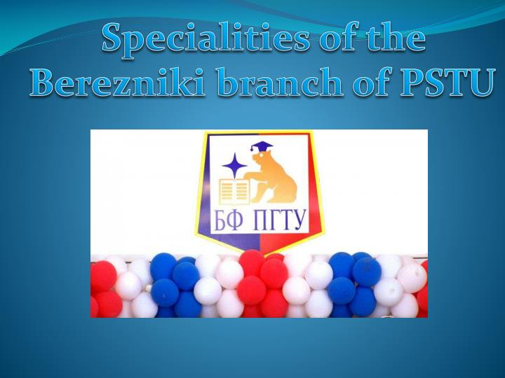 Specialities of the Berezniki branch of PSTU