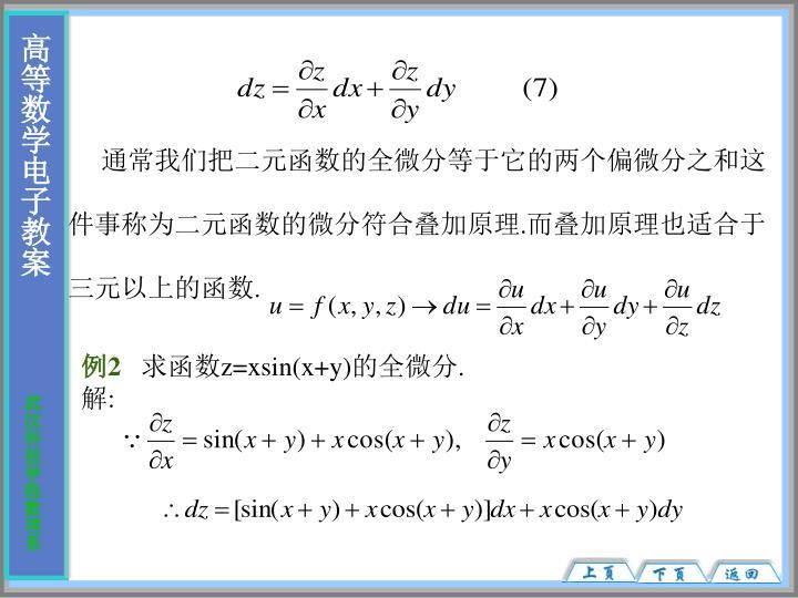 通常我们把二元函数的全微分等于它的两个偏微分之和这
