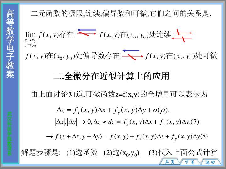 二元函数的极限