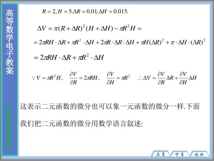 这表示二元函数的微分也可以象一元函数的微分一样