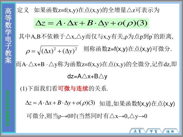 定义   如果函数