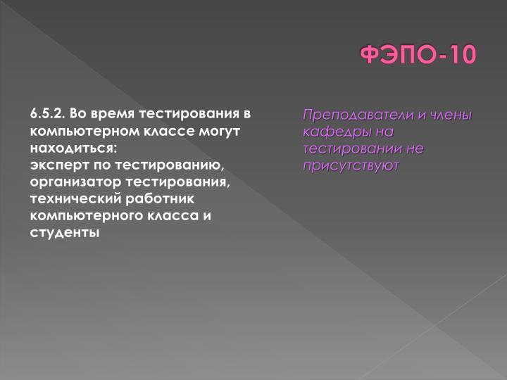 ФЭПО-10