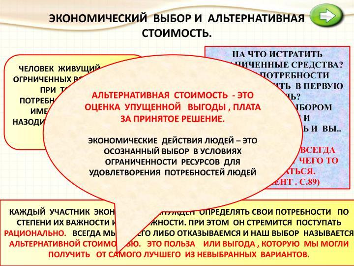 ЭКОНОМИЧЕСКИЙ  ВЫБОР И  АЛЬТЕРНАТИВНАЯ  СТОИМОСТЬ.