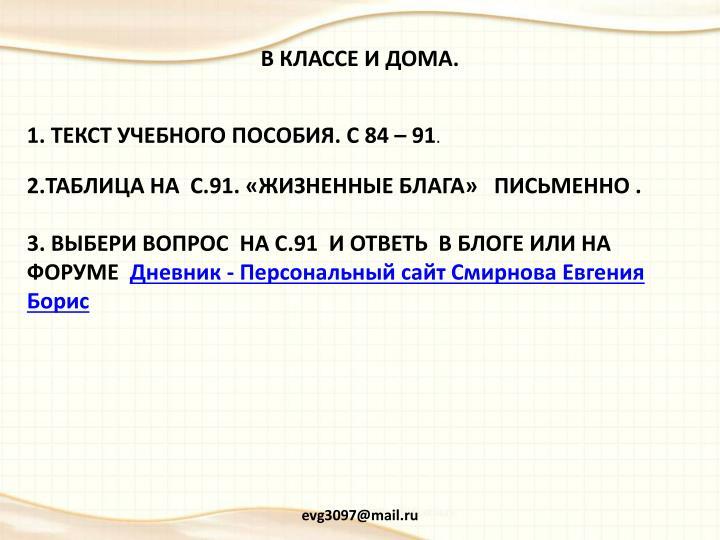 В КЛАССЕ И ДОМА.
