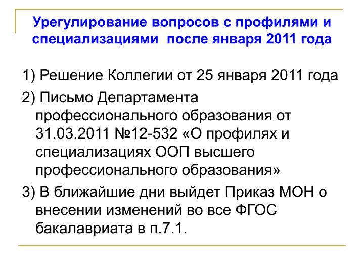 Урегулирование вопросов с профилями и специализациями  после января 2011 года