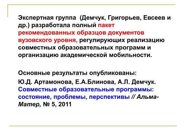 Экспертная группа  (Демчук, Григорьев, Евсеев и др.) разработала полный