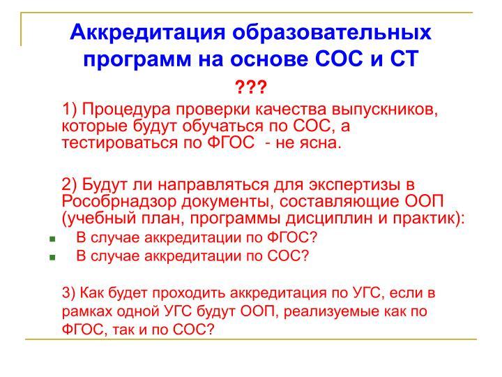 Аккредитация образовательных программ на основе СОС и СТ
