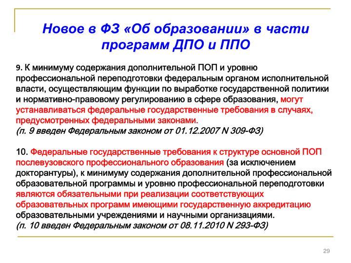 Новое в ФЗ «Об образовании» в части программ ДПО и ППО