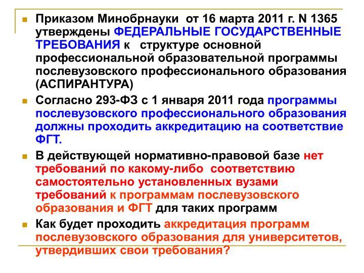 Приказом Минобрнауки  от 16 марта 2011 г. N 1365 утверждены