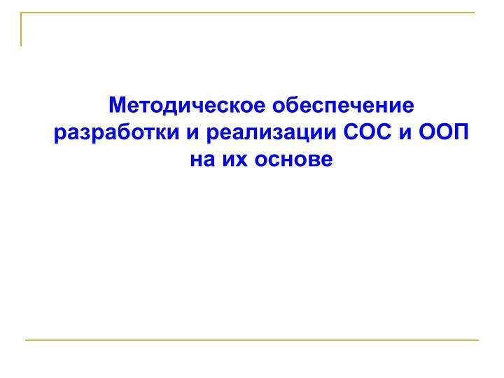 Методическое обеспечение разработки и реализации СОС и ООП на их основе
