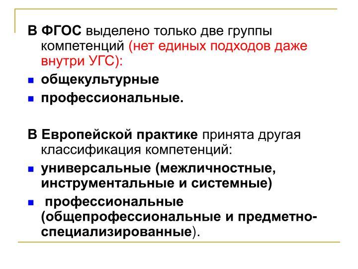 В ФГОС