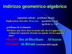 indirizzo geometrico algebrico