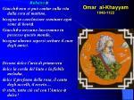 omar al khayyam 1048 1122