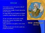 omar al khayyam 1048 11221