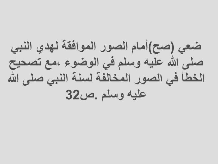 ضعي (صح)أمام الصور الموافقة لهدي النبي صلى الله عليه وسلم في الوضوء ،مع تصحيح الخطأ في الصور المخالفة لسنة النبي صلى الله عليه وسلم .ص32