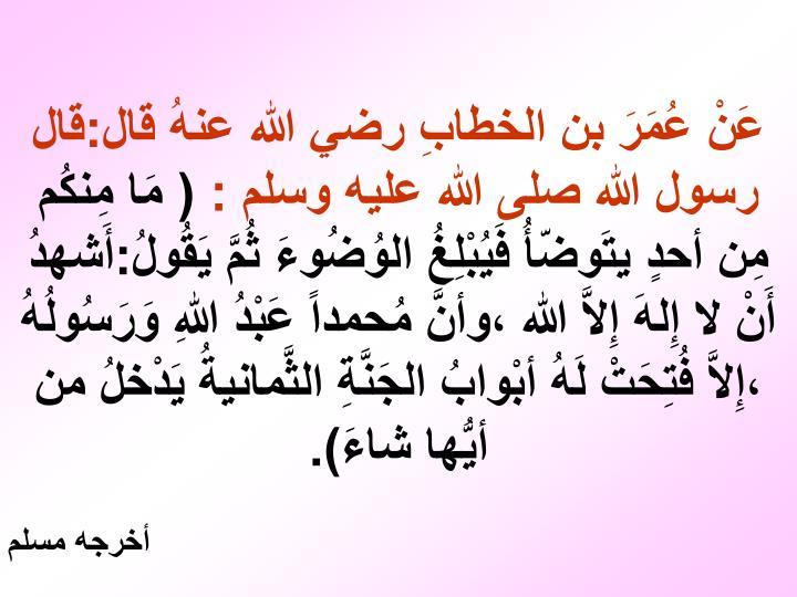 عَنْ عُمَرَ بن الخطابِ رضي الله عنهُ قال:قال رسول الله صلى الله عليه وسلم :