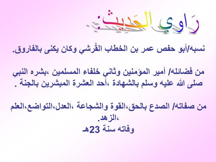 رَاوي الحَدِيث: