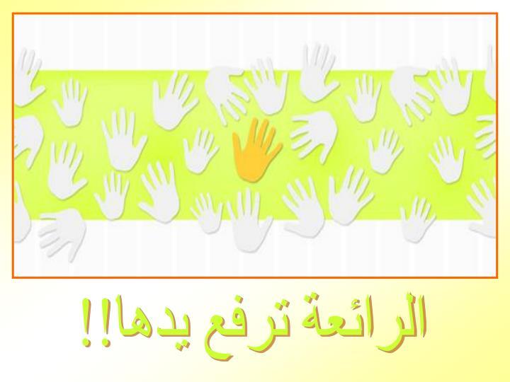 الرائعة ترفع يدها!!