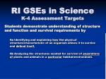 ri gses in science k 4 assessment targets